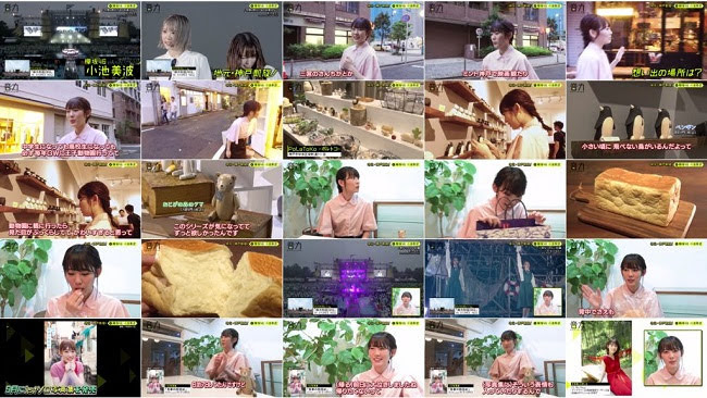 190905 (720p+1080i) Onchika – Koike Minami Part