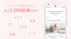 LUCRA(ルクラ) - 知りたいが見つかる女性向けアプリのおすすめ画像2