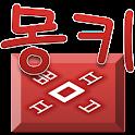 몽키 한글키보드 icon