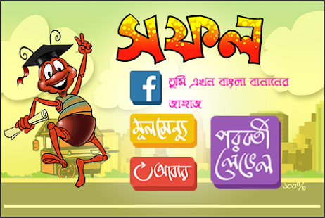 শব্দকল্পদ্রুম-Shobdokolpodroom- screenshot thumbnail