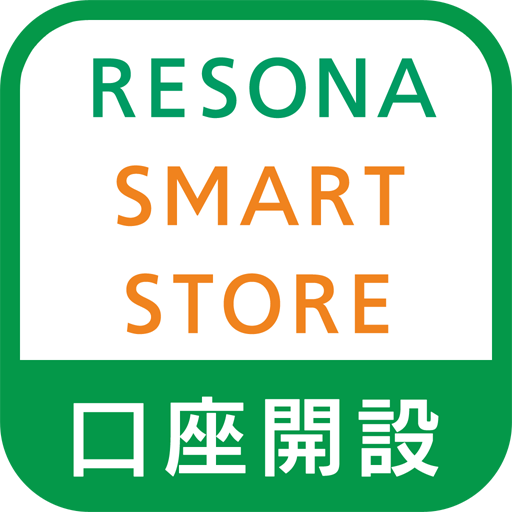 RESONA スマート口座開設アプリ 財經 App LOGO-硬是要APP
