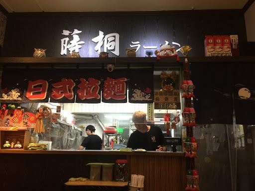 蒔桐日式拉麵