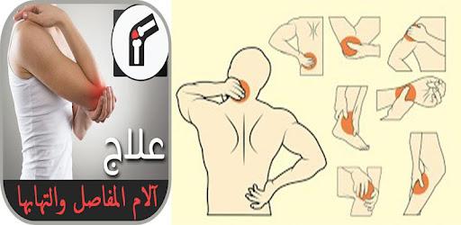 علاج آلام المفاصل والتهابها في ايام for PC