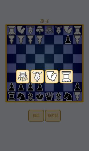 免費下載益智APP|初学者国际象棋 app開箱文|APP開箱王