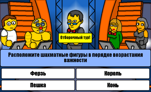 Миллионер Плюс 1.1 screenshots 1