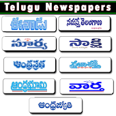 All-In-One Telugu NewsPapers