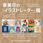 【イベント告知】東美卒の『イラストレーター』展 vol.2をデザインフェスタギャラリーにて開催します。