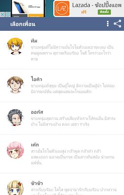 แชทชิวชิว - screenshot