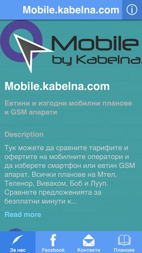玩免費通訊APP|下載Mobile.kabelna.com app不用錢|硬是要APP