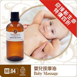 嬰兒按摩油100ml