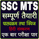 SSC MTS EXAM PREPARATION 2019 IN HINDI APK