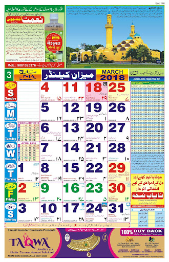 MEEZAN CALENDAR 2018 (URDU) - screenshot