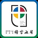 하양교회 icon
