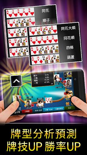u5fb7u5ddeu64b2u514b u795eu4f86u4e5fu5fb7u5ddeu64b2u514b(Texas Poker) 5.3.2 screenshots 3
