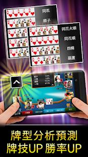 德州撲克 神來也德州撲克(Texas Poker) - náhled