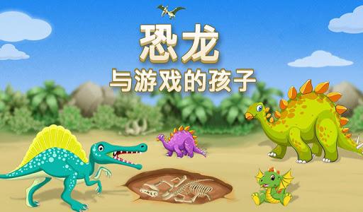 恐龙与游戏的孩子