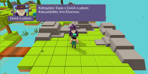 Περιπέτειες στο Ελικίκου screenshot 2