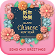 Chinese New Year Greetings Download on Windows