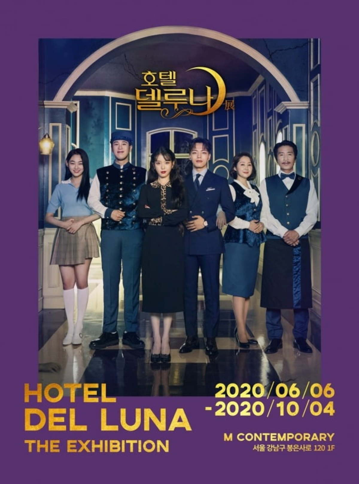 hoteldelluna exhibit
