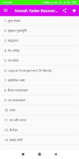 Rakesh Yadav Reasoning Book in Hindi for PC-Windows 7,8,10 and Mac apk screenshot 1