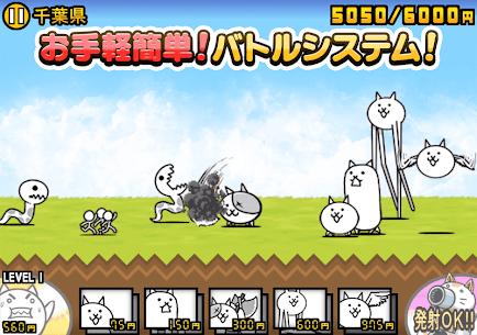 にゃんこ大戦争 App Latest Version Download For Android and iPhone 7