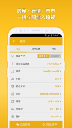 u6c38u6176u5febu641c 4.15.0 screenshots 1