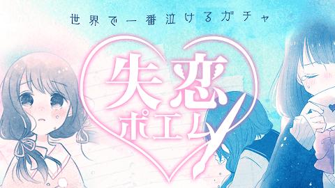 失恋ポエム世界で一番泣けるガチャ 恋 恋愛 恋活の画像集 Android