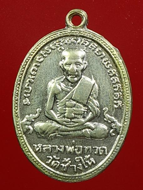 เหรียญหลวงปู่ทวด รุ่น 4 บล็อคเขยื้อน