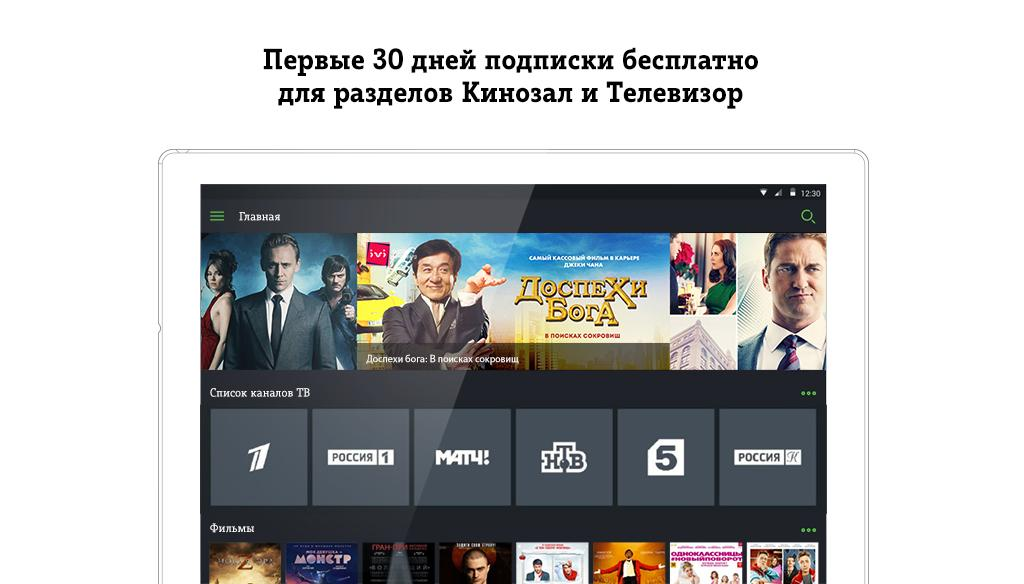 Tele2 TV: фильмы, ТВ и сериалы- screenshot