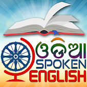 Odia Spoken English