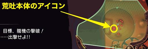 レーダーに表示された朧のアイコン