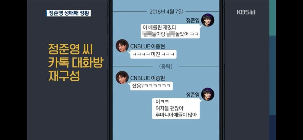 JungJoonYoungSexTrade3