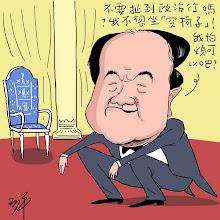Photo: 阿平漫画:不能坐和不能错