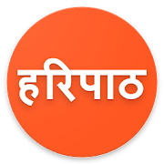 Haripath - Marathi-English lyrics