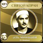 mohamed siddiq el minshawi icon