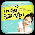 아이유의 SⅢ 사진놀이 icon