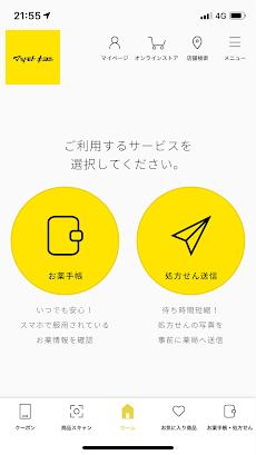 マツモトキヨシ公式アプリのおすすめ画像5