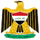 لعبة الانتخابات العراقية (game)