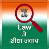 Law se seedha jawab