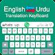 Urdu Keyboard 2019 - English to Urdu Keypad Typing Download on Windows