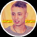 أغاني فيصل الصغير 2019 | Faycel Sghir icon