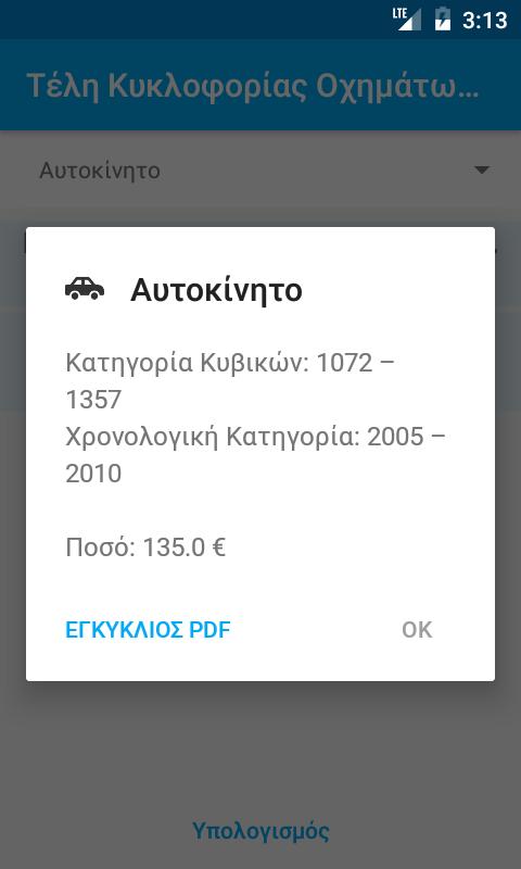 Τέλη Κυκλοφορίας Οχημάτων 2017 - στιγμιότυπο οθόνης
