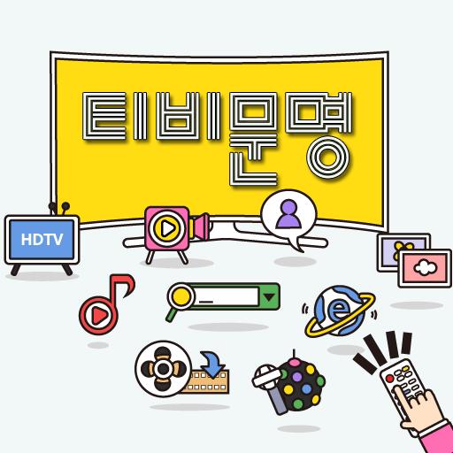 티비문명 일일드라마 무료티비 다시보기