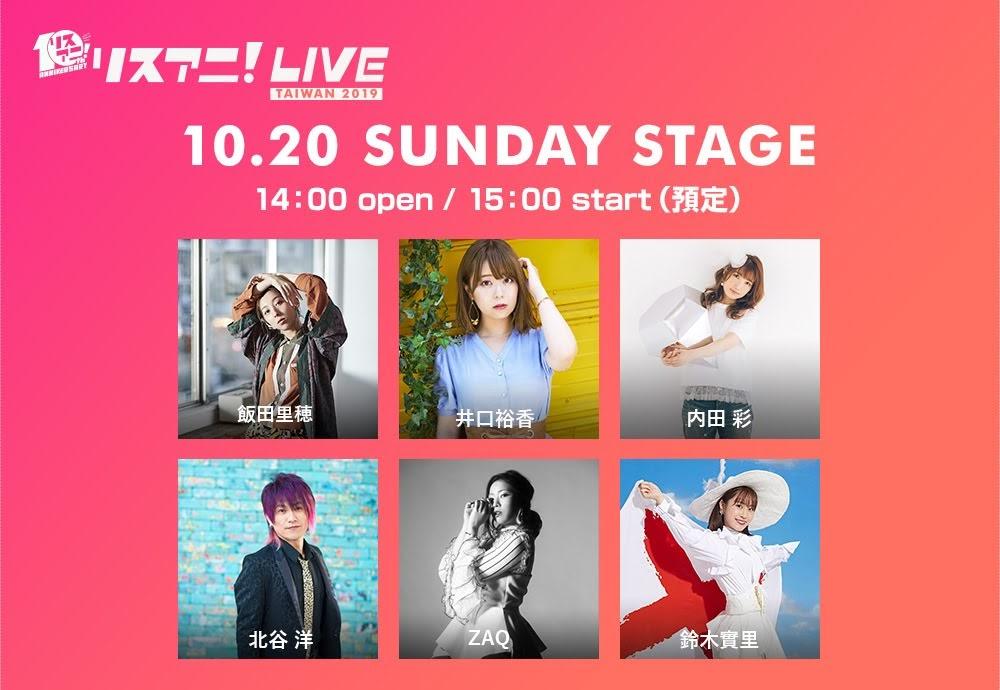 [迷迷演唱會] LisAni!LIVE TAIWAN 2019 完整陣容公開!9月8日門票啟售