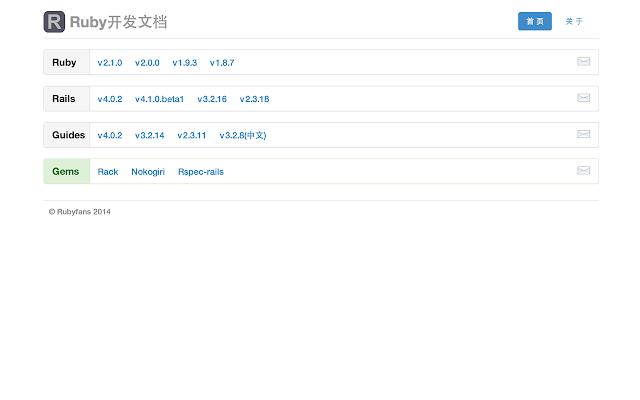 Ruby开发文档