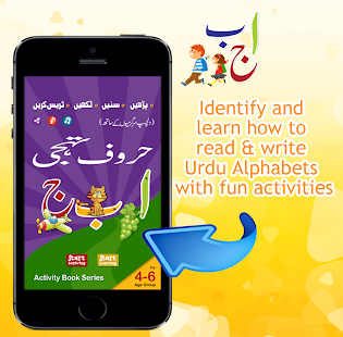 Urdu Qaida Activity Book Lite- screenshot thumbnail