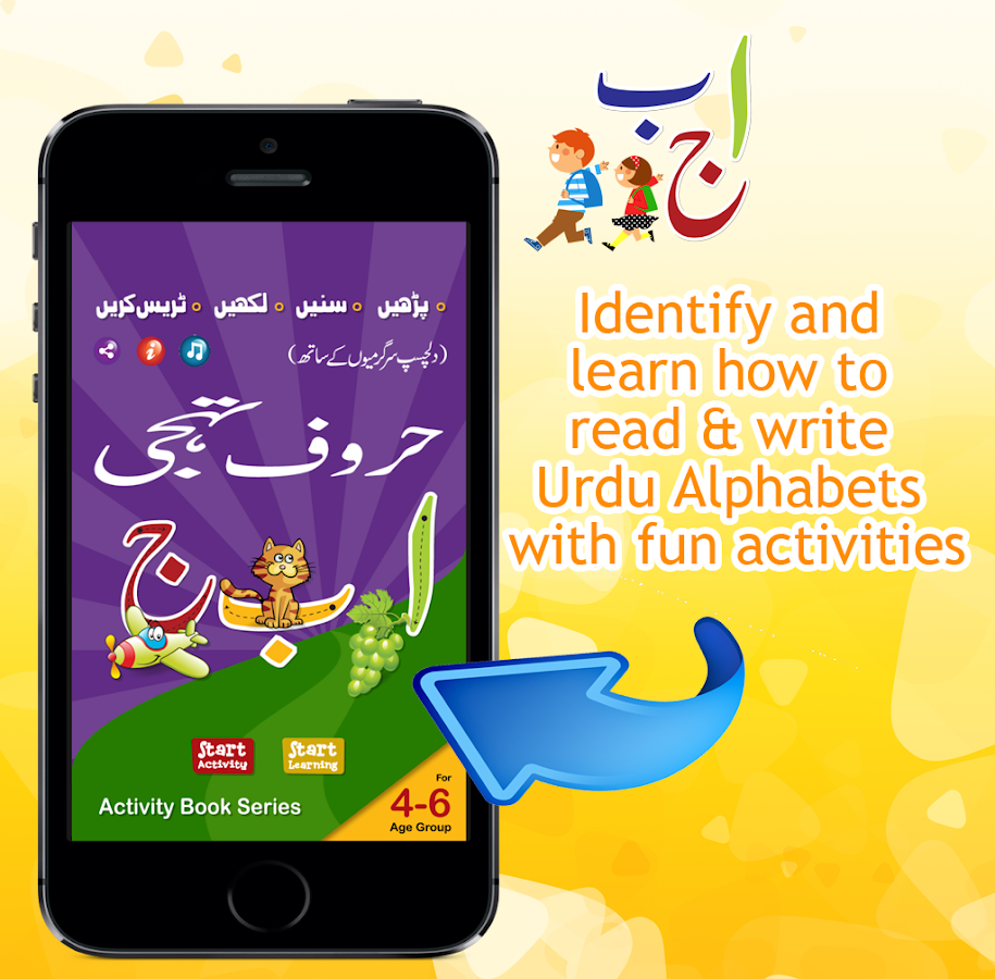 Urdu Qaida Activity Book Lite- screenshot