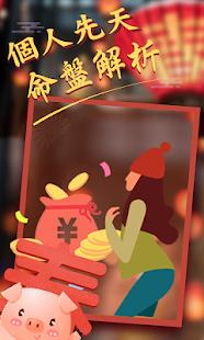 2019算命紫微斗數-姓名算命運勢 八字排盤生肖占卜 Screenshot