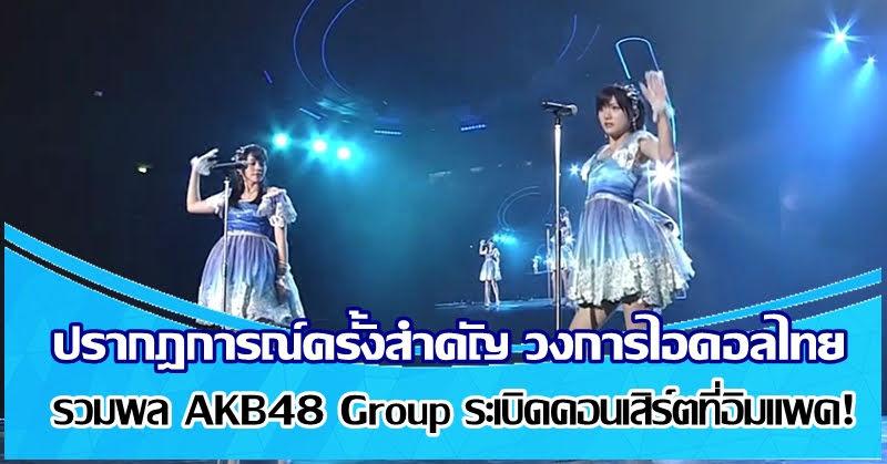 AKB48 Festival ปรากฎการณ์ครั้งสำคัญในวงการไอดอลไทย