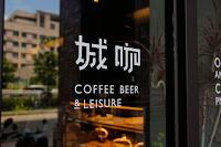 城咖 咖啡啤酒吧